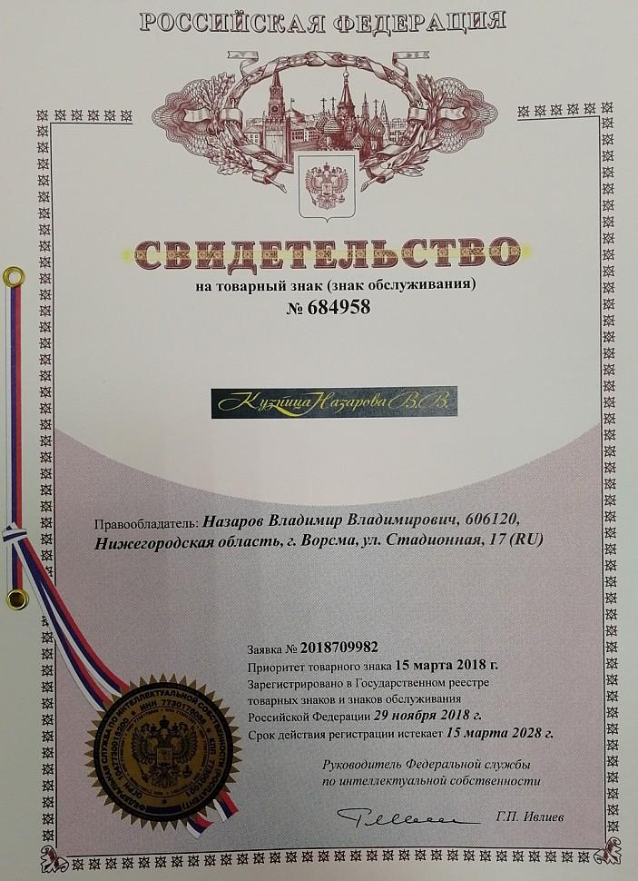 Кузница Назарова В.В. - зарегистированная торговая марка